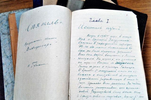 В 2012 году в Челябинском госархиве обнаружились рукописи отца Николая Буткина.
