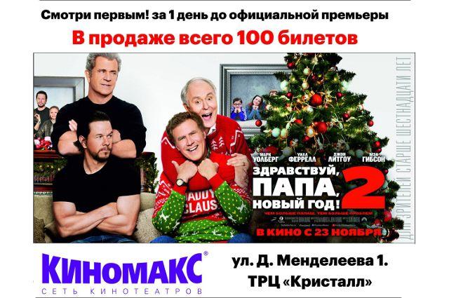 В Тюмени пройдет спецпоказ «Здравствуй, папа, Новый год! 2»