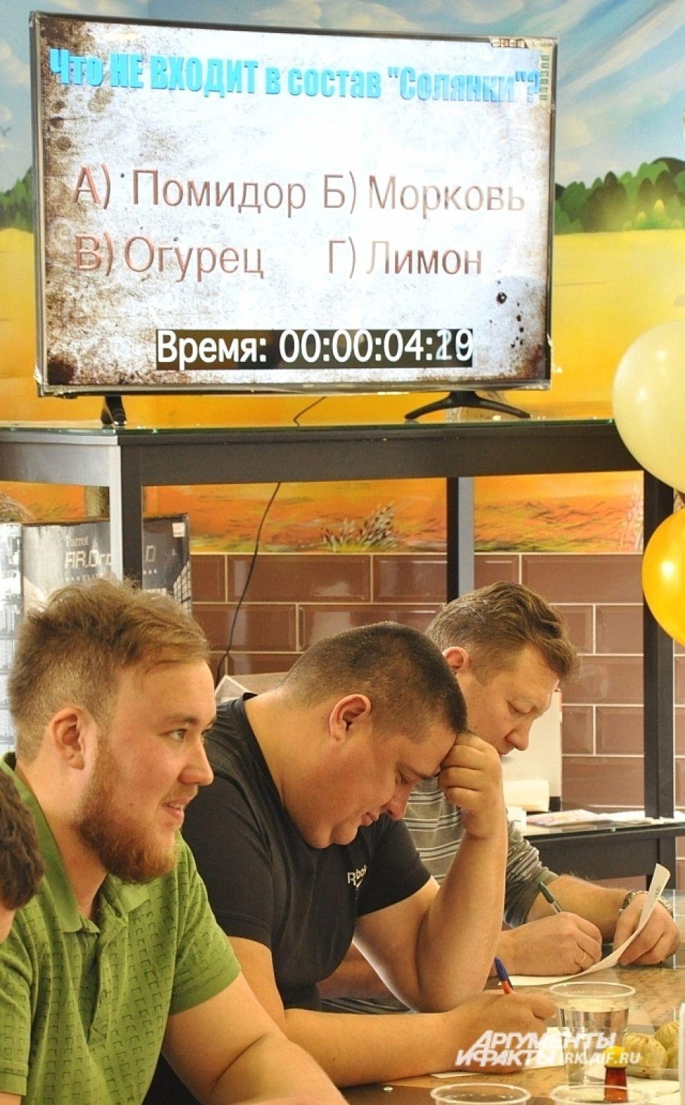 неожиданным испытанием стала викторина на знания в области кулинарии.