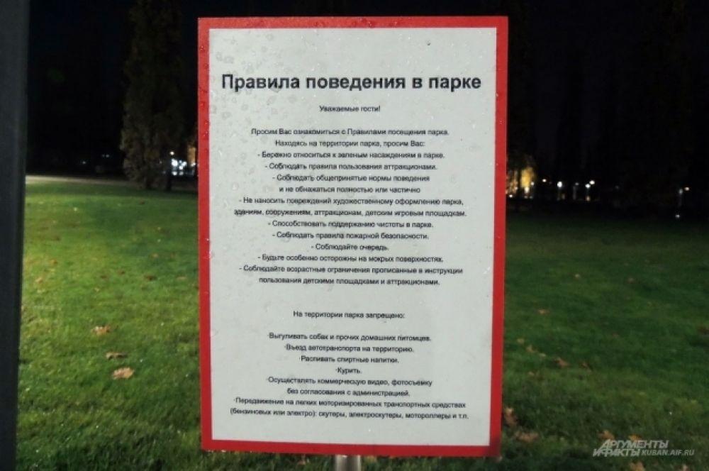 Табличка с правилами парка.