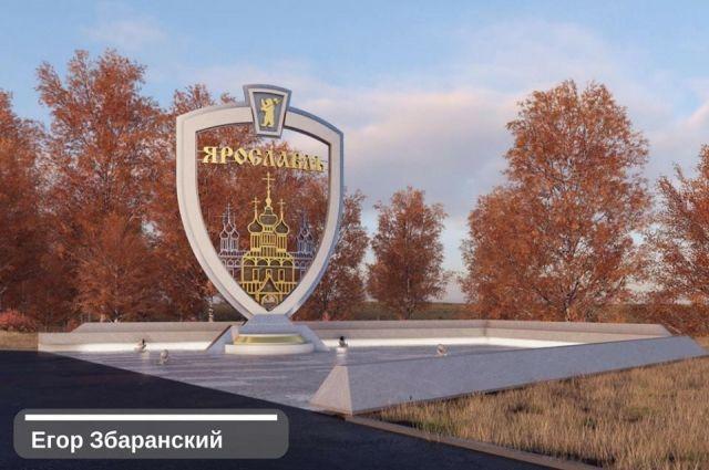 10 проектов въездной стелы для Ярославля: визуализация