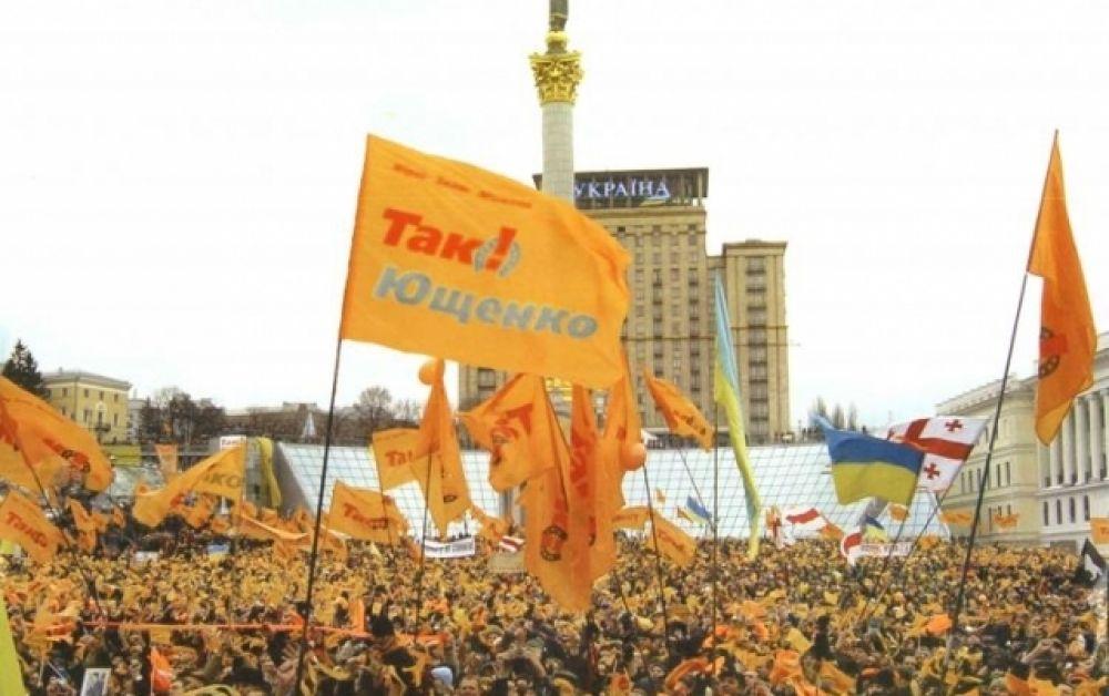 Для начала, окунемся ненадолго в историю. 22 ноября 2004 года в Украине началась масштабная акция протестов и маршей, направленных против фальсификации ЦИК на выборах.