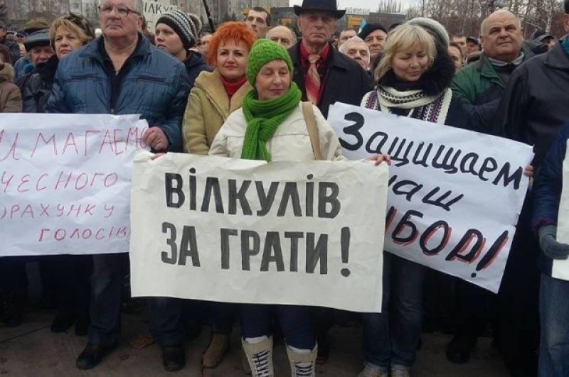 В Кривом Роге на тот момент, разгорелся самый масштабный протест. Здесь люди вышли на акцию протеста против фальсификации на выборах в пользу депутата Вилкула из