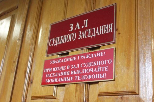 ВПерми директора компании осудили захищение избюджета 240 млн руб.
