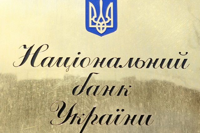 НБУ: вУкраинском государстве начали действовать новые правила перевода средств