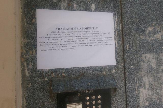 В Омске решили отказаться за срыв объявлений.