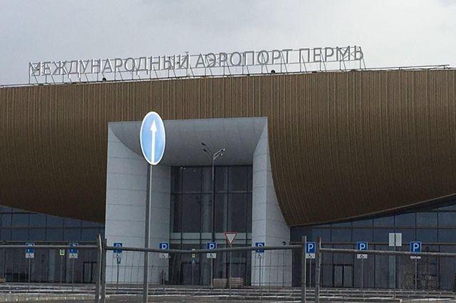 Дирекция аэропорта попросила экспертов проинспектировать объект до его сдачи в эксплуатацию, чтобы вовремя устранить все недочёты.