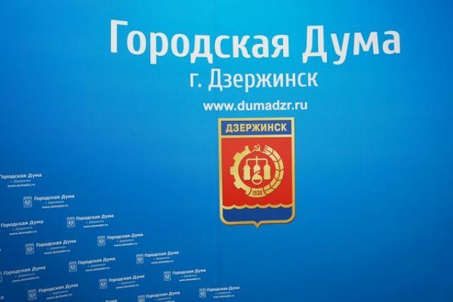 Депутаты Дзержинска обсудили приватизацию муниципального имущества.