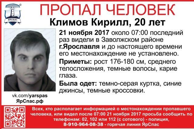 ВЯрославле пропал двадцатилетний парень