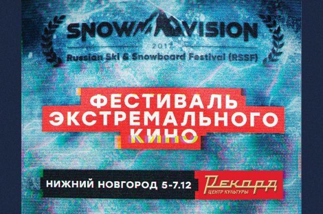 Нижегородцев приглашают на кинофестиваль зимних экстремальных фильмов.