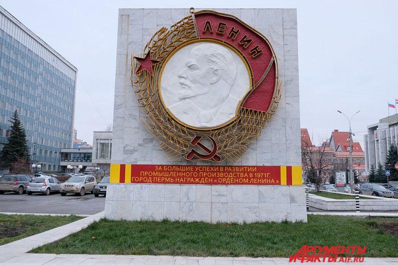 Около администрации губернатора Пермского края установлен Орден Ленина. Эта важная и почётная награда вручена городу за достижения, в основном военной промышленности.