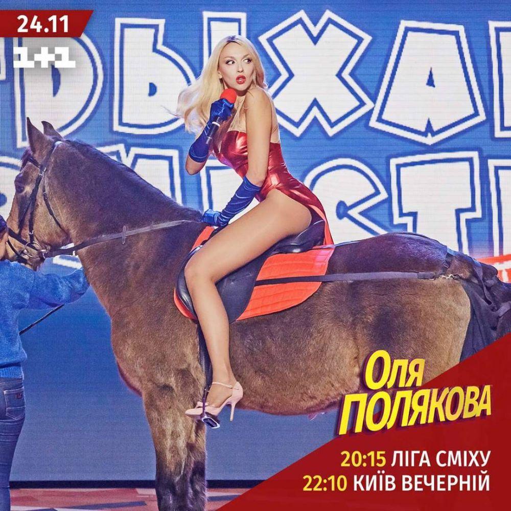 Оля Полякова прокатилась на лошади в красном платье с сексуальным вырезом и снялась в шоу «Лига смеха» на канале 1+1.