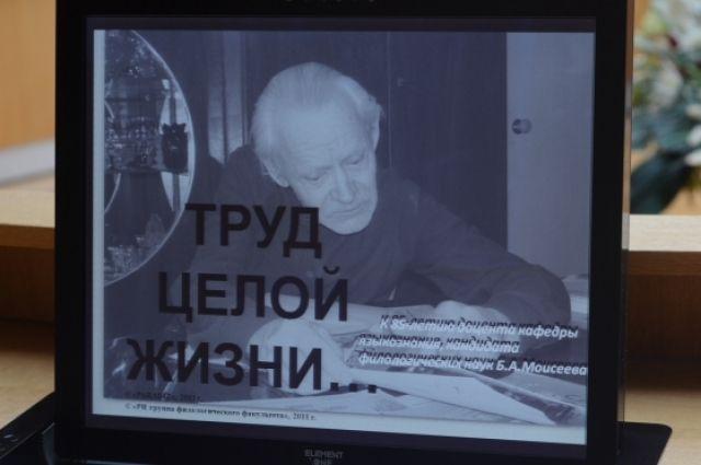 30 лет Борис Моисеев собирал диалектизмы Оренбуржья.