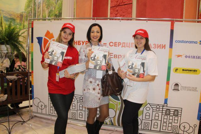 Впервые журнал был представлен на форуме «Оренбуржье - сердце Евразии».