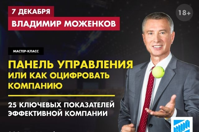 ТОП-менеджер Владимир Моженков проведет мастер-класс в Нижнем Новгороде.