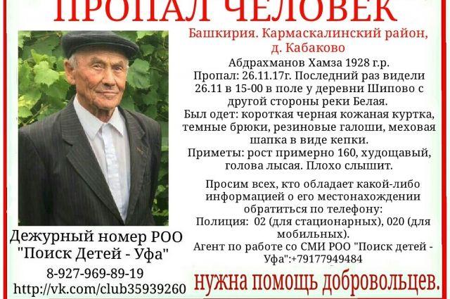 89-летнего дедушку ищут вБашкирии