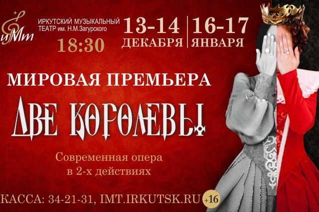 Спектакль рассказывает трагическую историю двух королев.