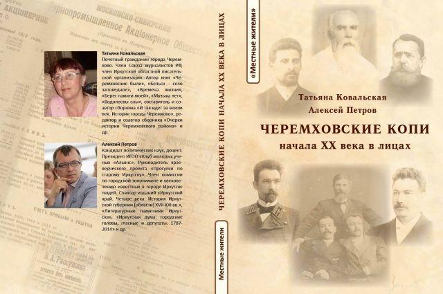 Серия «Местные жители» пополнится второй книгой уже до конца этого года.