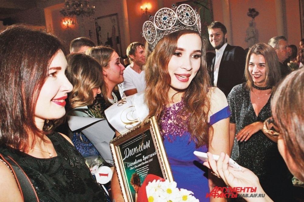 «Мисс ДВ-2017» - Елизавета Братченко.