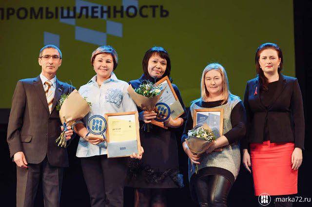 Победители конкурса получили «Тюменскую марку»