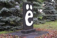 """Буква """"ё"""" увековечена в памятнике."""