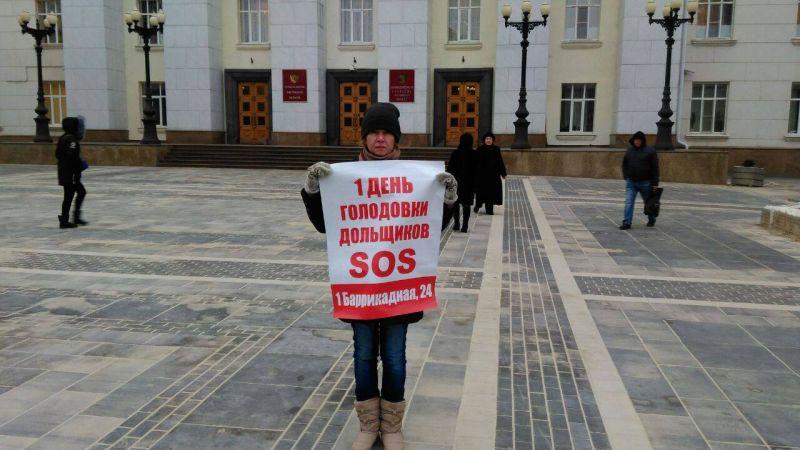 28 ноября на улице 1-я Баррикадная донской столицы начали акцию протеста несколько ростовчан.