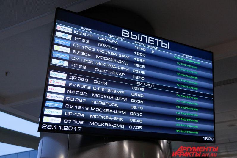 На каждом этаже установлены табло с информацией о рейсах на русском и английском языках.