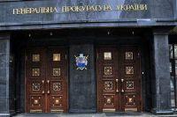 Генпрокуратура взялась за министра финансов