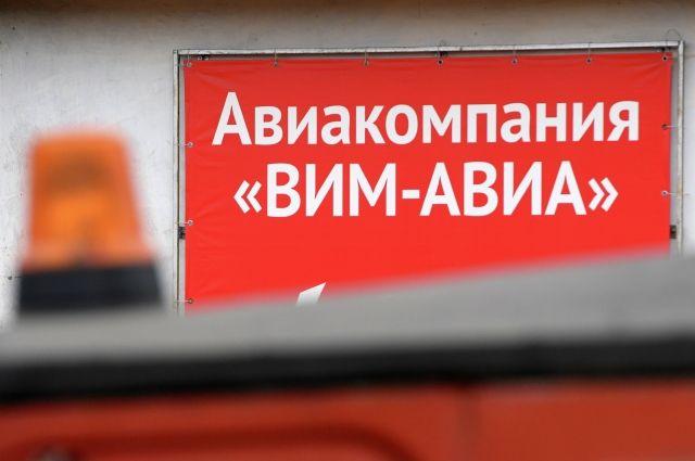 Вштаб-квартиру «ВИМ-Авиа» нагрянули следователи