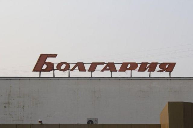 Первышов предложил отдать кинотеатр «Болгария» клубу КВН