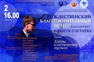 В Калининграде пройдет концерт в поддержку незрячего 16-летнего пианиста.