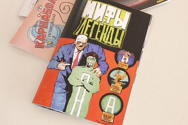 «Мифы и легенды» - первая книжка, которую нарисовал и издал Михаил Васильев.