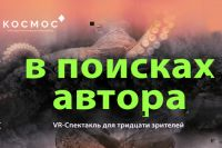 В Тюмени покажут VR-спектакль «В поисках автора»