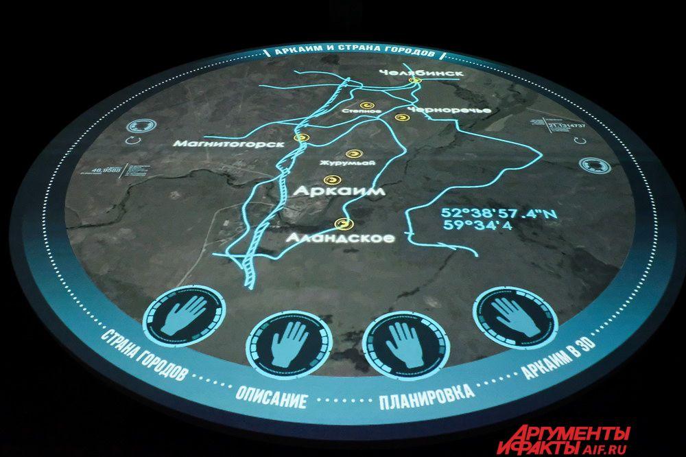 На интерактивном экране можно увидеть информацию о древнем поселении Аркаим, которое входило в целую систему, которую называют «Страна городов».
