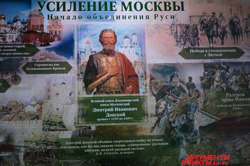 Под предводительством князя Дмитрия Ивановича русские войны из разных княжеств выступили, как единое войско и разгромили орду Мамая.  Это сражение получило название - Куликовская битва, а русский князь прозвище Донской.