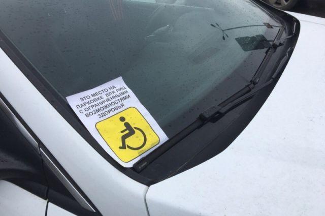 Автомобиль инвалида должен иметь опознавательные знаки
