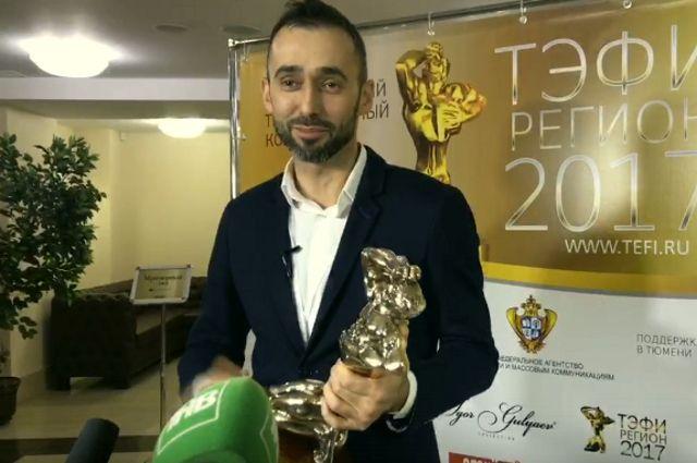 Тюменский «Случайный вальс» стал одним из победителей «ТЭФИ-Регион-2017»