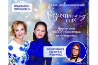 Присылайте истории на e-mail: story@razreshisebe.ru