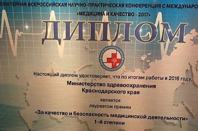 Качество работы кубанских мед. персонала подчеркнули заслугой навсероссийской конференции
