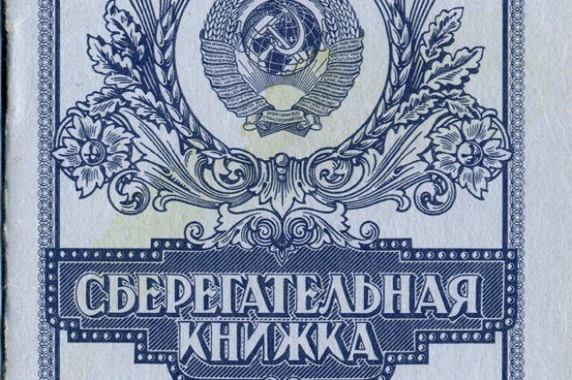 Народные избранники предлагают погасить долги закоммуналку вкладами вСбербанке СССР