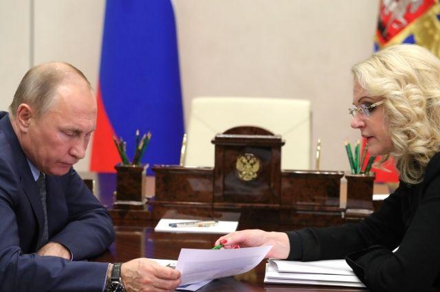 Владимир Путин и Татьяна Голикова