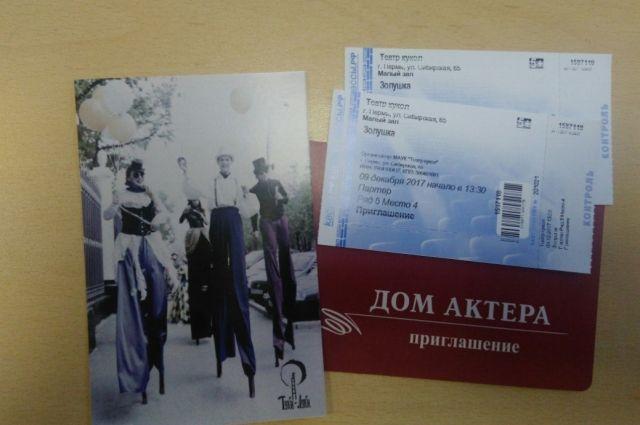 участники розыгрыша смогут сходить на спектакли в театры Перми.