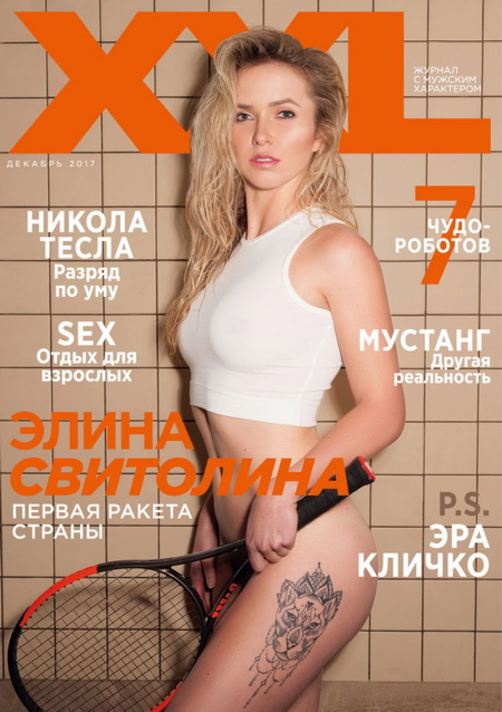 Сексуальную фотографию полуобнаженной Свитолиной в прозрачном топике опубликована в группе Большой теннис Украины в Facebook. «Огонь года», – гласит подпись к фото.