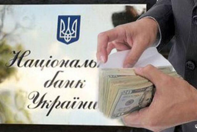 Нацбанк обнародовал сумму прибыли украинских банков в 2017 году