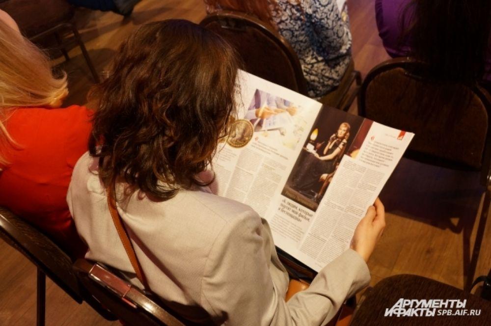 Гости с интересом читали свежий номер «Аиф-City».