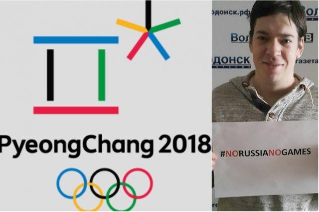 Житель города Волгодонска Дмитрий Олейник: поддерживаю наших спортсменов