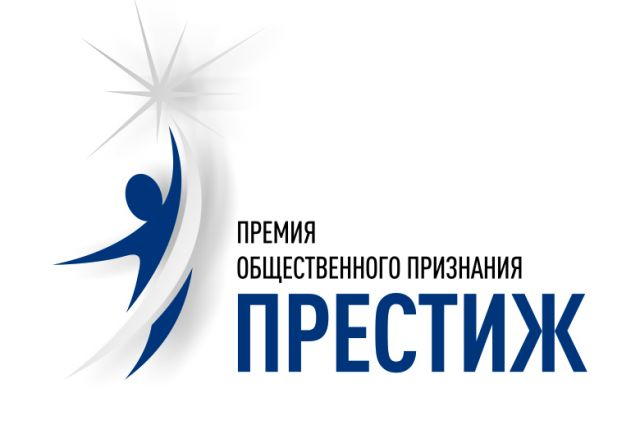 Редакция «АиФ-Алтай» продолжает номинировать земляков на премию «Престиж».