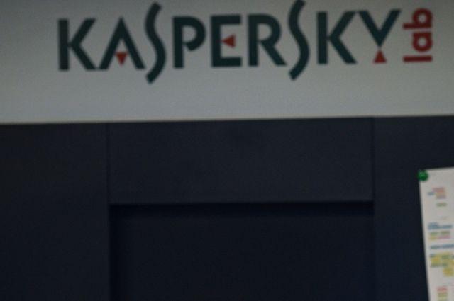 «Лаборатория Касперского» закрывает кабинет  вВашингтоне