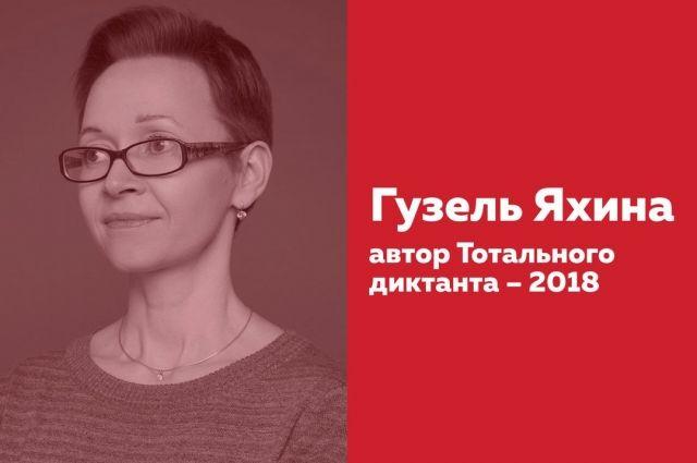 Стал известен автор «Тотального диктанта-2018»