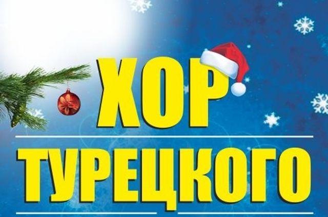 В преддверии Нового года «Хор Турецкого» подарит тюменцам шоу-маскарад